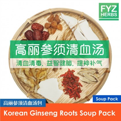 FYZ Herbs Korean Ginseng Roots Soup Pack 高丽参须清血汤包