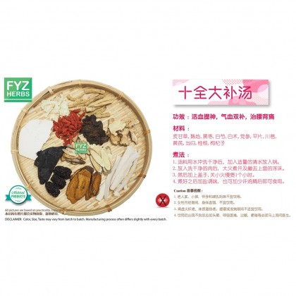 FYZ Herbs The Perfect Ten Soup Pack 十全大补汤包