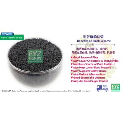 FYZ Herbs Black Sesame Seeds / Bijan Hitam 1KG [Bulk Pack] 黑芝麻袋装 1KG