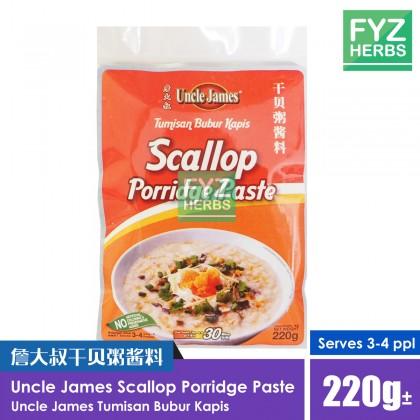 Uncle James Scallop Porridge Paste 220g 詹大叔干贝粥酱料 220g