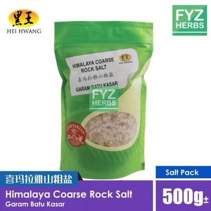 Himalaya Coarse Rock Salt 500g 喜马拉雅山粗盐 500g