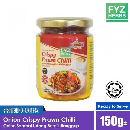 Onion Crispy Prawn Chilli Sambal Udang Bercili Ranggup 150g 香脆虾米辣椒
